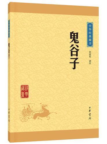 鬼谷子(中华经典藏书·升级版)