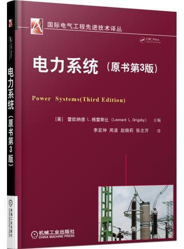 电力系统(原书第3版)