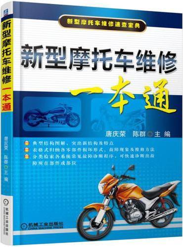 新型摩托车维修一本通