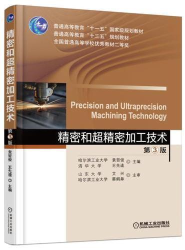 精密和超精密加工技术  第3版