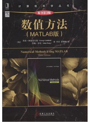数值方法(MATLAB版)(原书第3版)