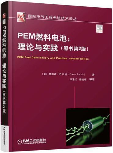 PEM燃料电池:理论与实践(原书第2版)