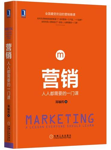 营销:人人都需要的一门课