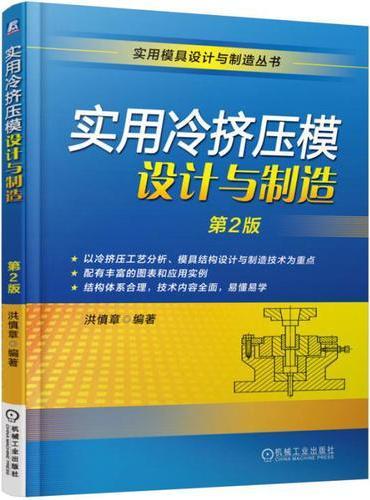 实用冷挤压模设计与制造(第2版)