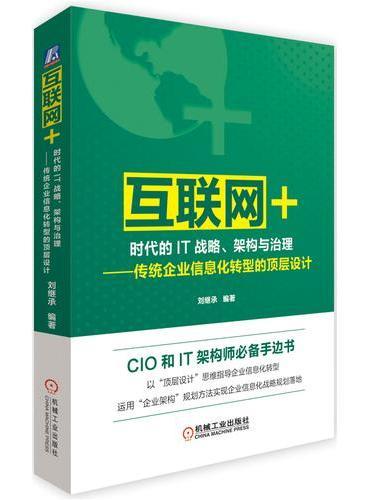 """""""互联网+""""时代的IT战略、架构与治理 传统企业信息化转型的顶层设计"""