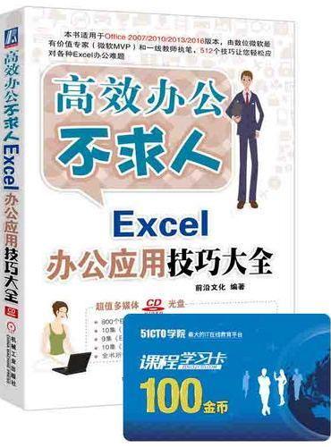 Excel办公应用技巧大全