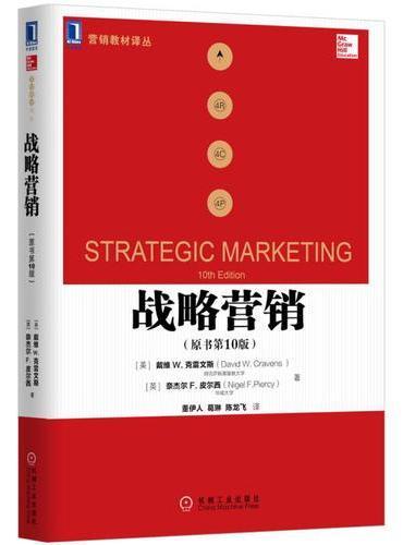 战略营销(原书第10版)