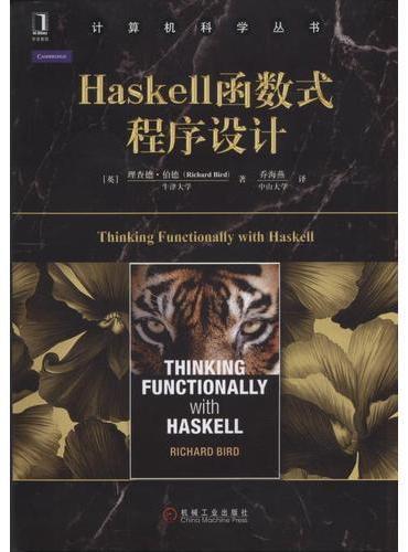 Haskell函数式程序设计