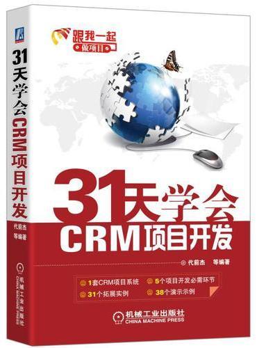 31天学会CRM项目开发