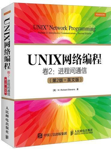 UNIX网络编程 卷2 进程间通信 第2版 英文版