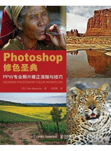 Photoshop修色圣典 PPW专业照片修正流程与技巧