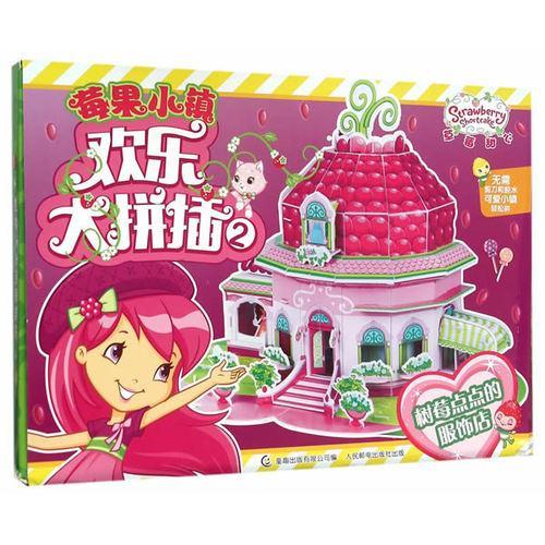 草莓甜心·莓果小镇欢乐大拼插2 树莓点点的服饰店