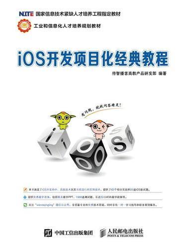 iOS开发项目化经典教程