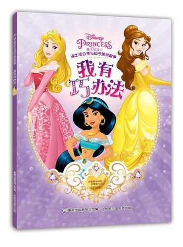 迪士尼公主与仙子美绘故事——我有巧办法