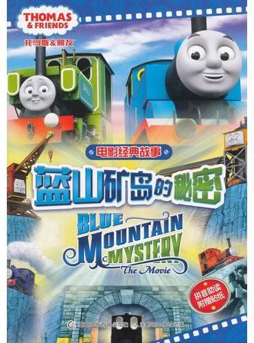 托马斯和朋友电影经典故事 蓝山矿岛的秘密