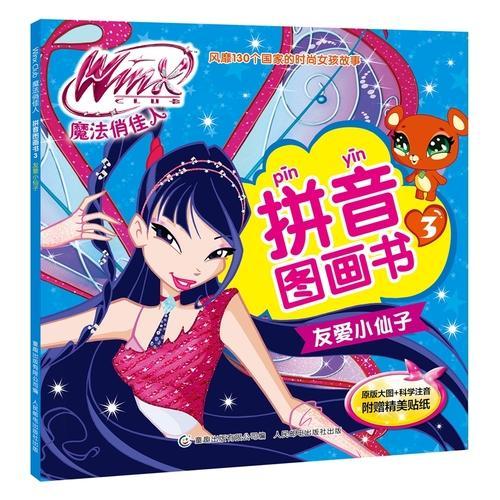 Winx Club 魔法俏佳人拼音图画书3 友爱小仙子