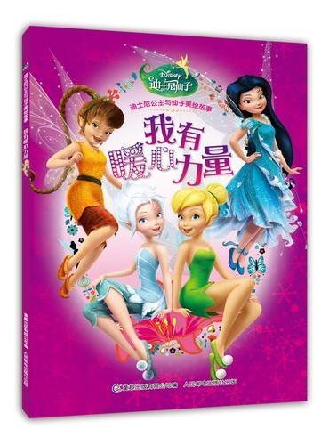 迪士尼公主与仙子美绘故事——我有暖心力量