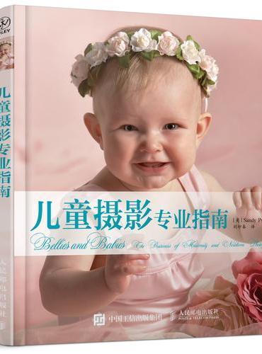 儿童摄影专业指南