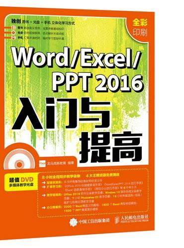 Word Excel PPT 2016入门与提高