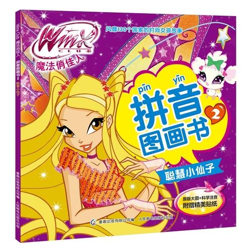 Winx Club 魔法俏佳人拼音图画书2 聪慧小仙子