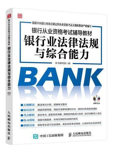 银行从业资格考试辅导教材 银行业法律法规与综合能力