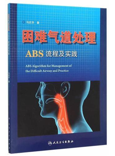 困难气道处理ABS流程及实践