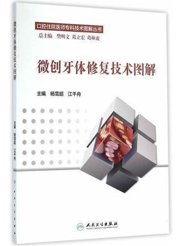 口腔住院医师专科技术图解丛书·微创牙体修复技术图解