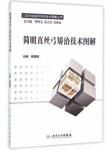 口腔住院医师专科技术图解丛书·简明直丝弓矫治技术图解