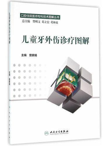 口腔住院医师专科技术图解丛书·儿童牙外伤诊疗图解