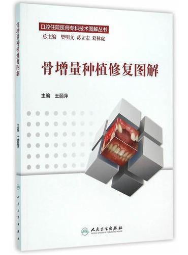 口腔住院医师专科技术图解丛书·骨增量种植修复图解