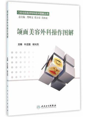 口腔住院医师专科技术图解丛书·颌面美容外科操作图解
