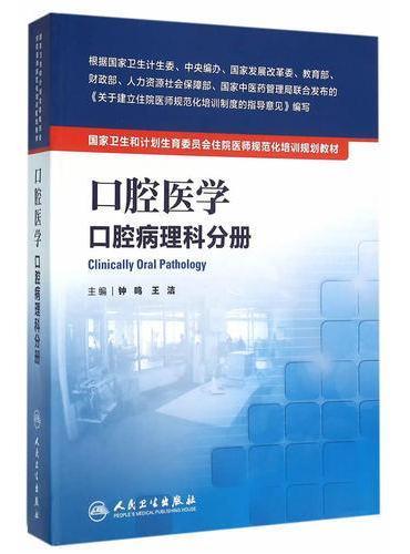国家卫生和计划生育委员会住院医师规范化培训规划教材·口腔医学  口腔病理科分册