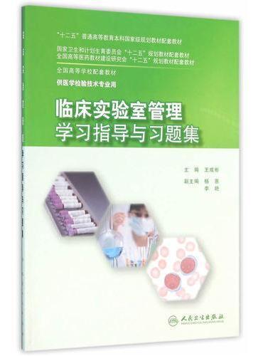 临床实验室管理学习指导与习题集(本科检验技术配教)