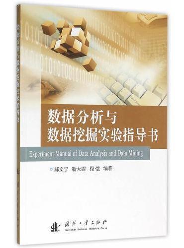 数据分析与数据挖掘实验指导书