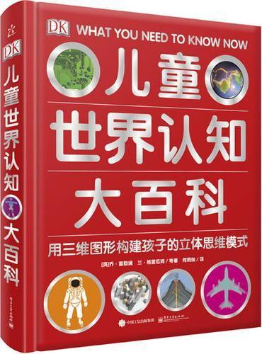 DK儿童世界认知大百科(精装版)(全彩)