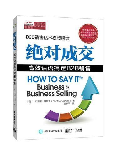 绝对成交:高效话语搞定B2B销售