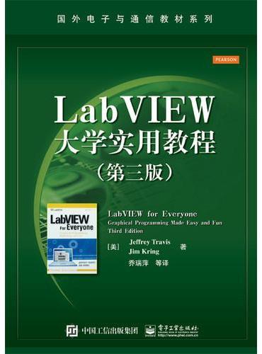 LabVIEW大学实用教程(第三版)