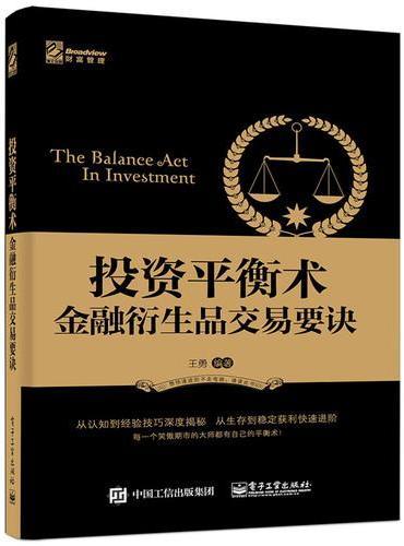 投资平衡术——金融衍生品交易要诀