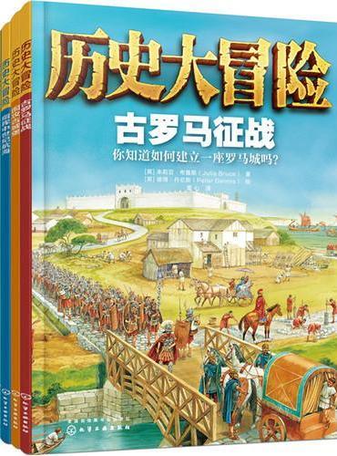 历史大冒险(套装4册)