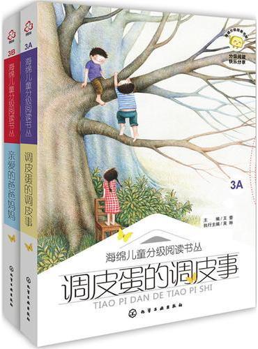 海绵儿童分级阅读(共2册,8~9岁适用)