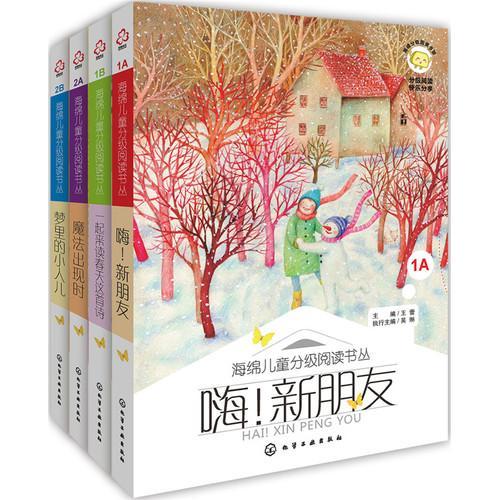 海绵儿童分级阅读(共4册,6~8岁适用)