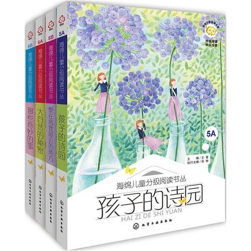 海绵儿童分级阅读(共4册,10~12岁适用)