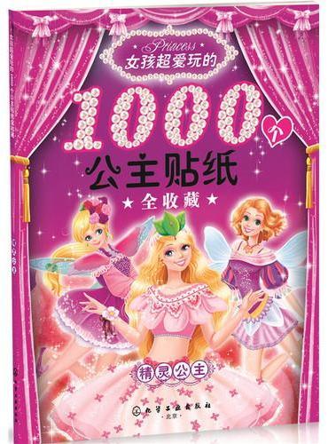 女孩超爱玩的1000个公主贴纸全收藏.精灵公主