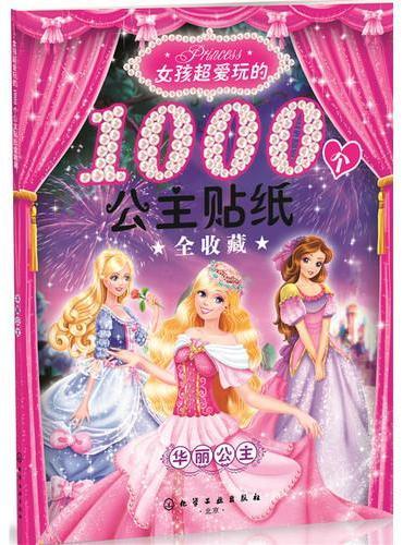 女孩超爱玩的1000个公主贴纸全收藏:华丽公主