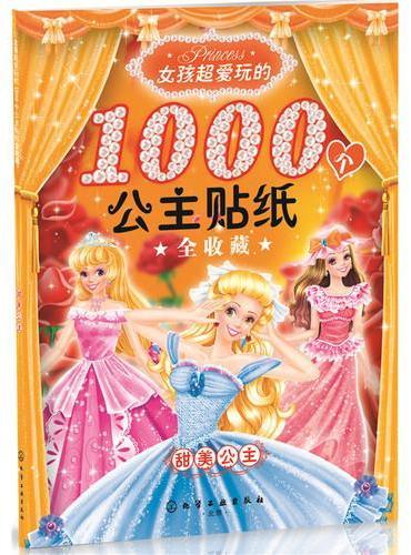女孩超爱玩的1000个公主贴纸全收藏:甜美公主
