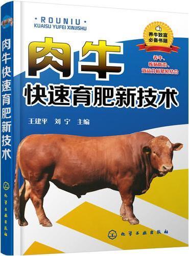 肉牛快速育肥新技术