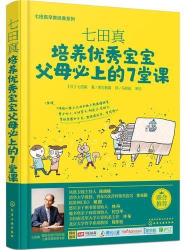 七田真:培养优秀宝宝父母必上的7堂课