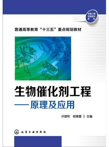 生物催化剂工程:原理及应用(许建和)