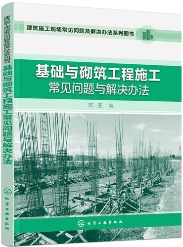 基础与砌筑工程施工常见问题与解决办法