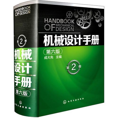 机械设计手册(第六版)第2卷